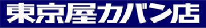 東京屋カバン店