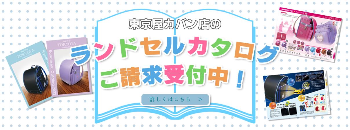 東京屋カバン店のランドセルカタログご請求受付中!