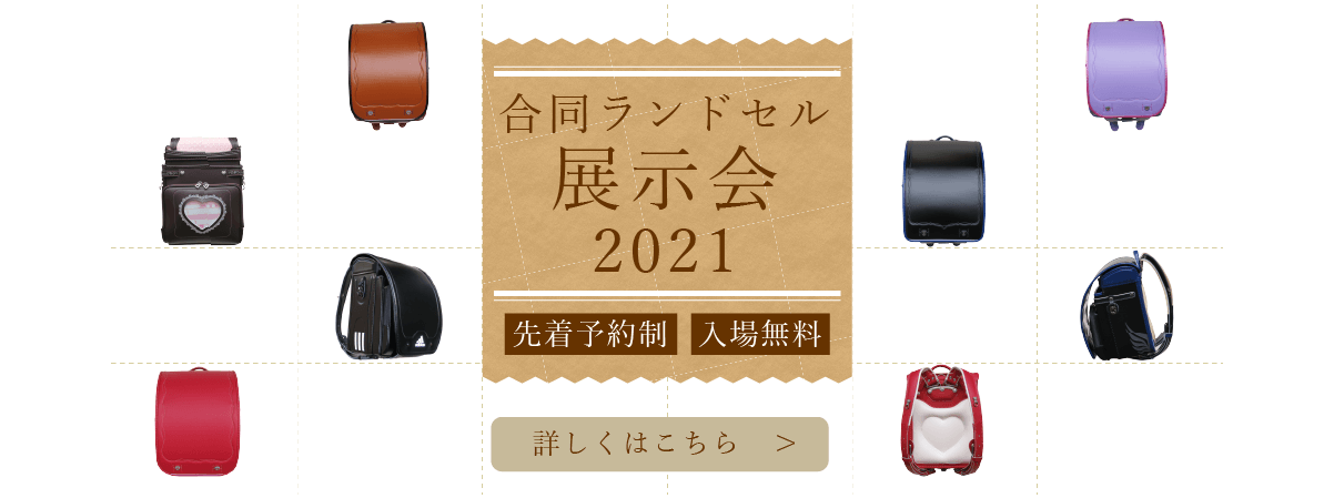 合同ランドセル展示会2021