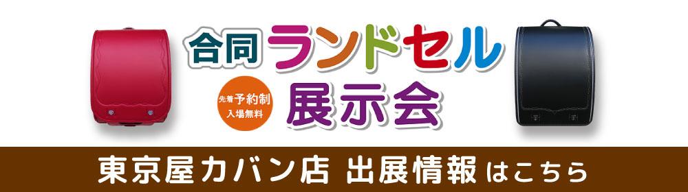 合同ランドセル展示会2021 東京屋カバン店 出店情報はこちら