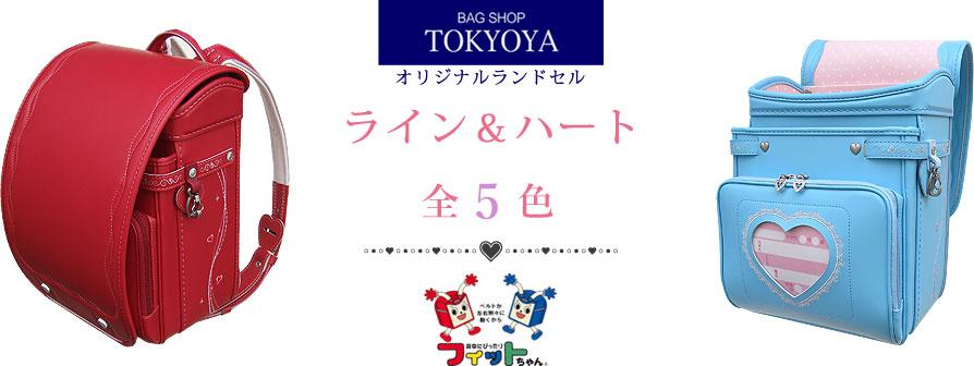 """""""東京屋オリジナルランドセルライン&ハート全5色"""